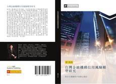 Capa do livro de 台灣金融機構信用風險模型研究