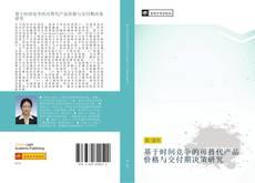 Bookcover of 基于时间竞争的可替代产品价格与交付期决策研究