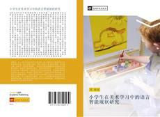 Portada del libro de 小学生在美术学习中的语言智能现状研究