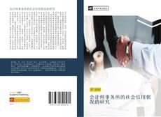 Buchcover von 会计师事务所的社会信用状况的研究
