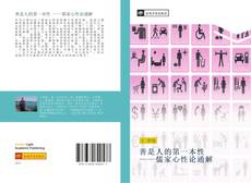 Bookcover of 善是人的第一本性 ——儒家心性论通解