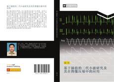 Capa do livro de 基于插值的二代小波研究及其在图像压缩中的应用