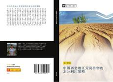 Обложка 中国西北地区荒漠植物的水分利用策略