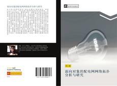 Bookcover of 面向对象的配电网网络拓扑分析与研究