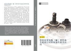 Capa do livro de 单组份聚氨酯(脲)弹性体车底涂层材料制备性能及应用