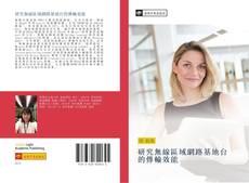 Bookcover of 研究無線區域網路基地台的傳輸效能