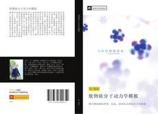 软物质分子动力学模拟 kitap kapağı