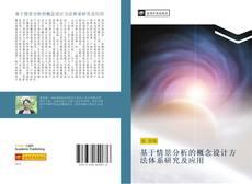 Bookcover of 基于情景分析的概念设计方法体系研究及应用