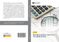 Bookcover of 應用微分值積法(DQM)探討逆向熱傳導問題