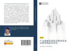 Bookcover of 产品情感意象的多维变量表达模型构建及评价