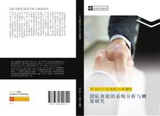 Bookcover of 团队效能的系统分析与测量研究