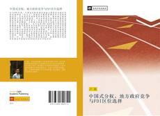 中国式分权、地方政府竞争与FDI区位选择的封面