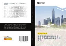 Buchcover von 从旅游城市到休闲城市:基于青岛城市建设实践的研究