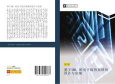 Bookcover of 基于XML 的电子病历系统的设计与实现