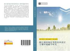 浙江湖州地区第四系和表层土壤环境磁学研究的封面