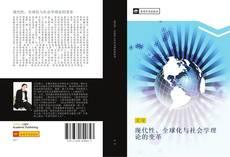 现代性、全球化与社会学理论的变革的封面