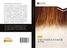 Обложка 中国乡村集体企业经验的制度考察