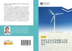 Bookcover of 鈷鎳合金化延性鑄鐵之沃斯回火製程及其風能應用特性研究