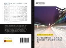 Bookcover of 基于激光感生圆二色性及双折射的原子光学滤波技术研究