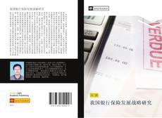Bookcover of 我国银行保险发展战略研究