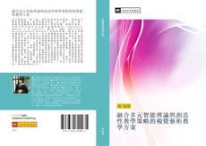 Bookcover of 融合多元智能理論與創造性教學策略的視覺藝術教學方案