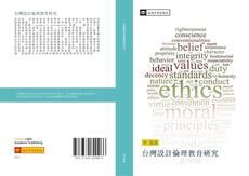 台灣設計倫理教育研究的封面