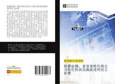 Bookcover of 股權結構,董事會特色與公司特色對資訊揭露透明度之影響