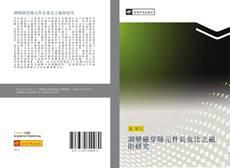 Bookcover of 調變磁穿隧元件長寬比之磁阻研究
