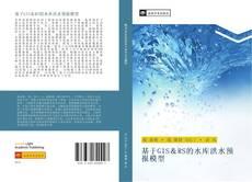 Capa do livro de 基于GIS&RS的水库洪水预报模型