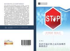 Обложка 基於雲端計算之反垃圾郵件服務設計