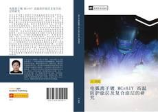 Bookcover of 电弧离子镀 MCrAlY 高温防护涂层及复合涂层的研究