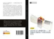Portada del libro de 竞争活力与规模经济——中国都市类报业产业组织优化研究