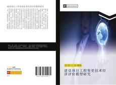 Portada del libro de 建设项目工程变更技术经济评价模型研究