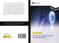 Bookcover of 建设项目工程变更技术经济评价模型研究