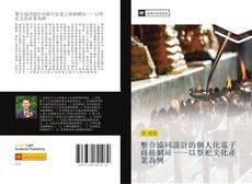 Bookcover of 整合協同設計的個人化電子商務網站——以祭祀文化產業為例
