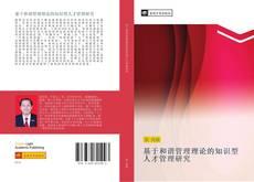 Capa do livro de 基于和谐管理理论的知识型人才管理研究