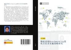 Обложка 物流系统Benchmarking量化方法及实施策略研究