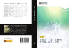 女遊記——論《紅樓夢》的閨閣、海上、詩社 kitap kapağı