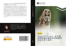 Bookcover of Jonathan Kramer 的音樂時間理論於賴德和與楊聰賢作品分析之運用