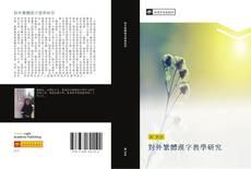 Bookcover of 對外繁體漢字教學研究