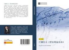 巴爾托克《管弦樂協奏曲》的封面