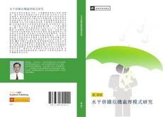 Bookcover of 水平併購危機處理模式研究