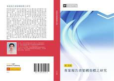 Copertina di 專案規告書架構指標之研究