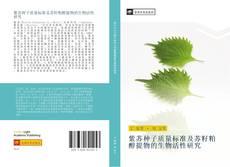 紫苏种子质量标准及苏籽粕醇提物的生物活性研究的封面