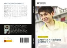 Portada del libro de 臺灣與中國大陸報紙國際新聞標題研究