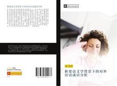 Copertina di 框架语义学背景下的对外汉语成语分析