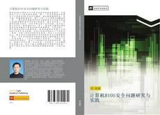 Portada del libro de 计算机BIOS安全问题研究与实践