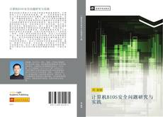 Bookcover of 计算机BIOS安全问题研究与实践