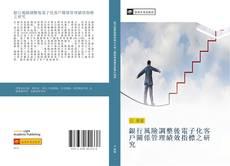 Bookcover of 銀行風險調整後電子化客戶關係管理績效指標之研究