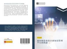 Buchcover von 面向制造业的企业知识管理平台的构建